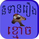 Khmer Ghost Story icon