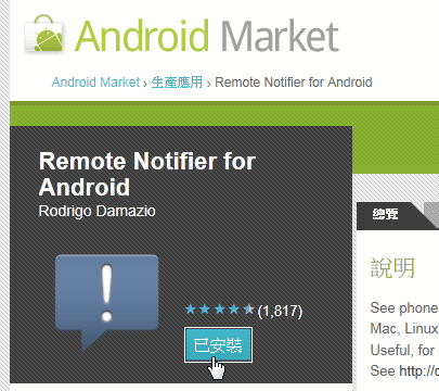 Remote Notifier for Android-15