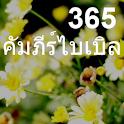 365 คัมภีร์ไบเบิล logo