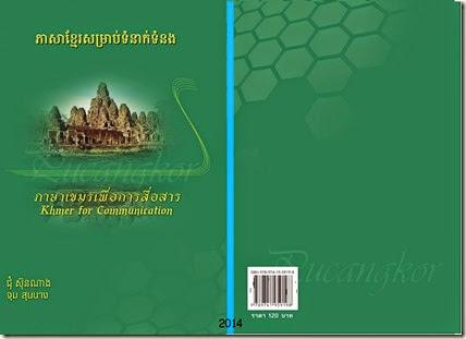 Khmer for com