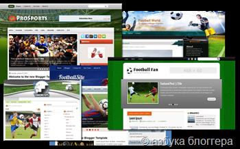 футбол шаблон blogger