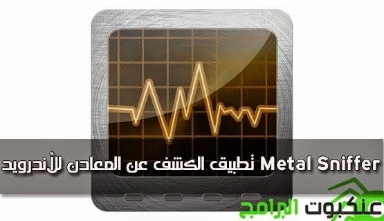 تطبيق-الكشف-عن-المعادن-للأندرويد-Metal-Sniffer