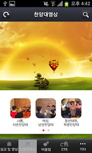 대구칠곡중앙교회 - screenshot thumbnail