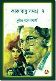 Kakababu Samagra Volume 7