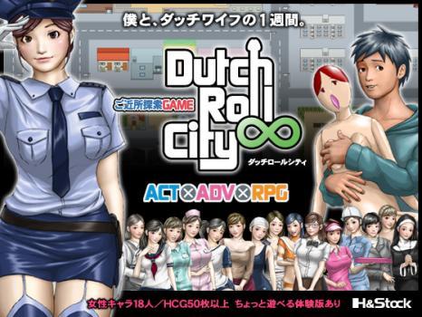 (同人ソフト) [130411] [H&ストック] Datch Roll City ダッチロールシティ