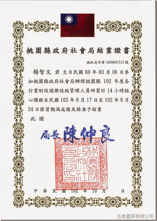 102年度各行業附設遊樂設施管理人員研習結業證書
