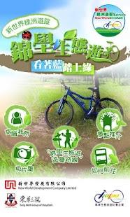 錦壆單車遊