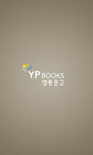 영풍문고 ypbooks