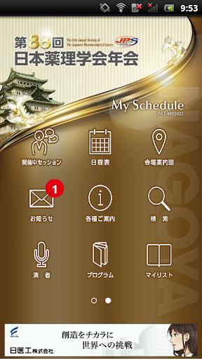 第88回日本薬理学会年会 My Schedule