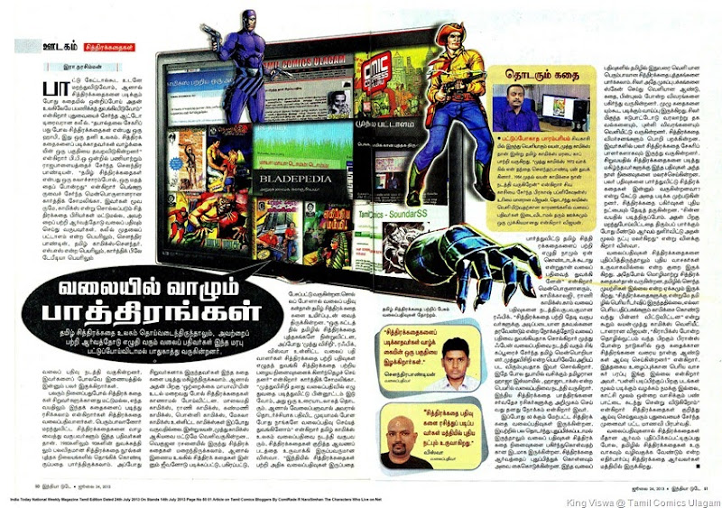 India Today Tamil Edition Dated 24th July 2013 On Stands 14th July 2013 Page No 50 51 Article on Tamil Comics Bloggers