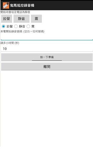 鬼馬搖控錄音機 QQ Remote Recorder
