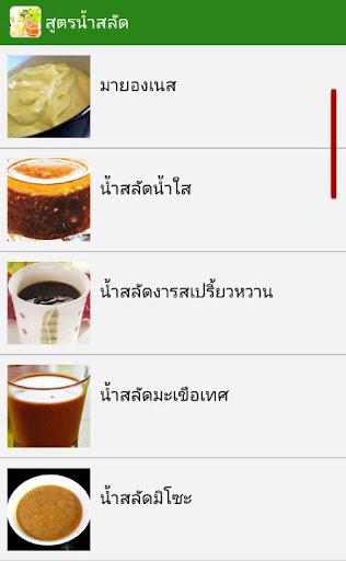 สูตรน้ำสลัด สูตรอาหารไทย