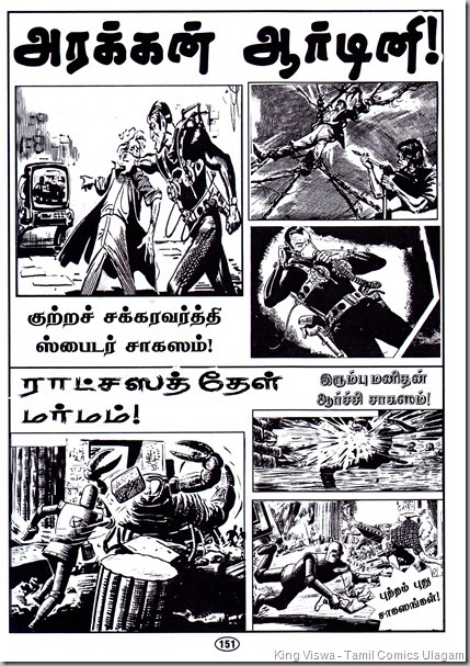 Muthu Comics Surprise Special Issue No 314 Dated May 2012 Van Hamme Phillipe Francq Largo Winch Tamil Version En Peyar Largo Page No 151 Super Hero Special Ad