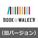 BOOK☆WALKER(旧バージョン) icon
