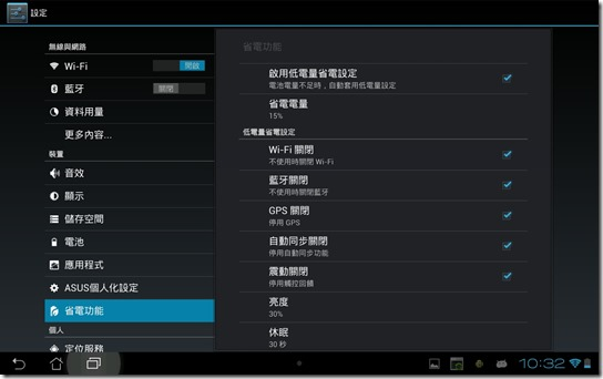 Screenshot_2012-10-10-22-32-30