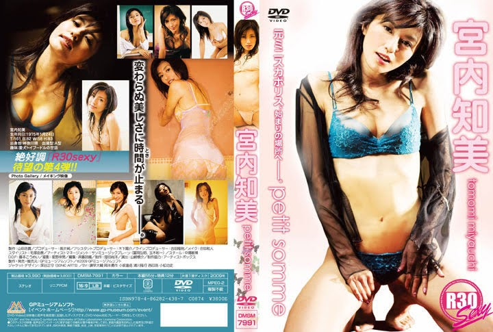 [DMSM-7991] Tomomi Miyauchi 宮内知美 – petit somme [AVI/651MB]Real Street Angels
