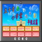 五十音小学堂平假名篇 icon