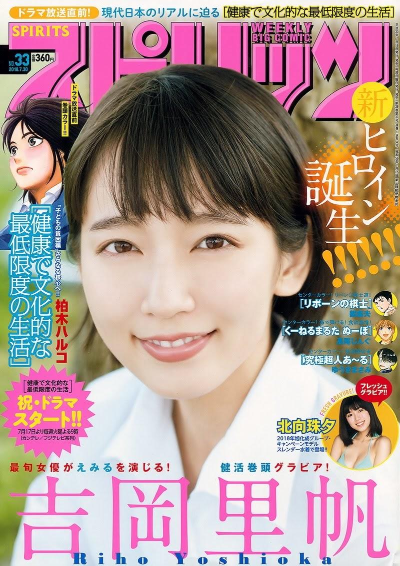 [Big Comic Spirits] 2018 No.33 吉岡里帆 北向珠夕