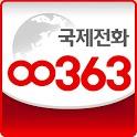 고품격 국제전화 00363-몽골,베트남,태국,중국,미국 icon