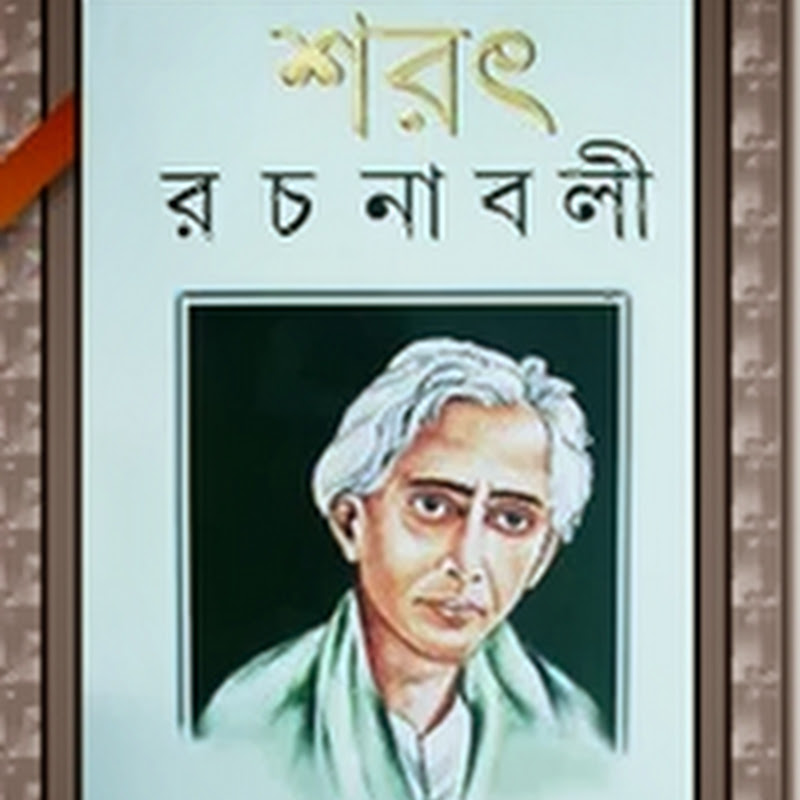 Sarat chandra rachanabali Bengali ebook PDF file Download