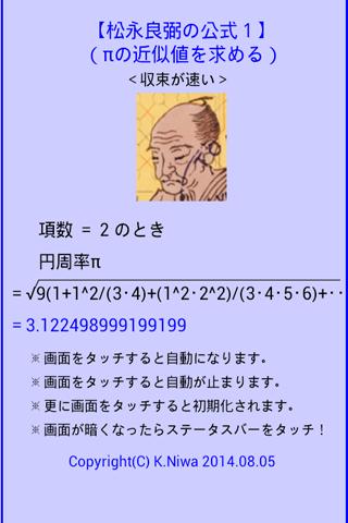 松永良弼の公式1