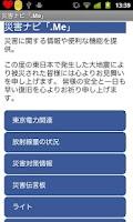 Screenshot of 災害ナビ「.Me」