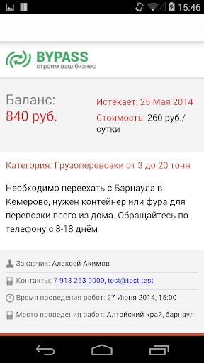 ByPass 1.0 screenshots 3