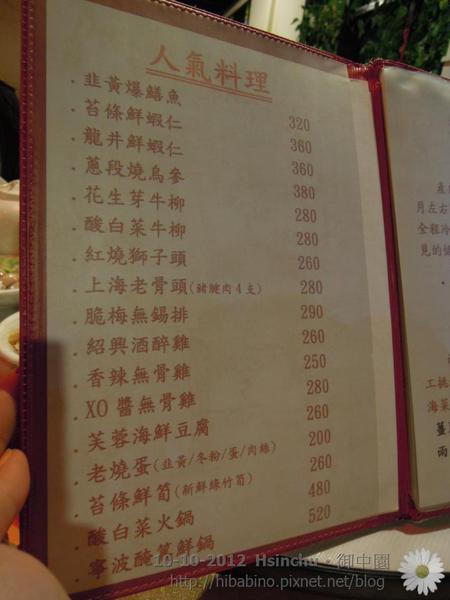 新竹美食, 上海料理, 御申園, 家庭聚餐, 家聚, 新竹餐廳DSCN1799