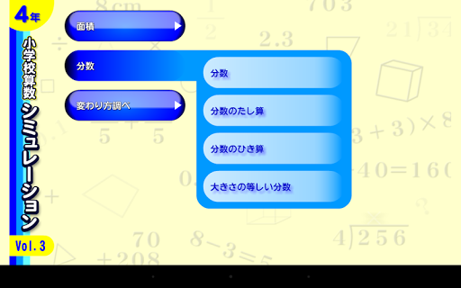 算数シミュレーション4年3