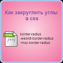 border-rdius css3