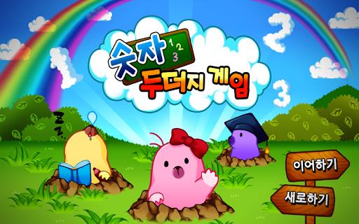 寶寶遊戲 - 摩爾(教育遊戲內容)