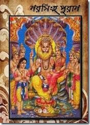 Narsingha Puran