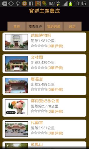 玩旅遊App|寶群主題農庒免費|APP試玩
