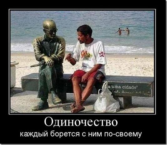 1295478283_demotivatory_13
