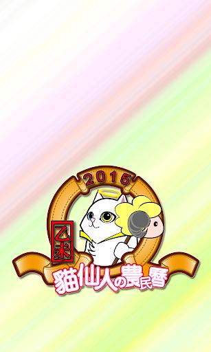 猫仙人的农民历 Chinese Calendar