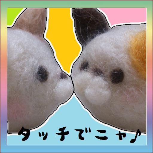 动作のタッチでニャ♪~シャー!のぎゃくしゅう~猫ネコねこアクション LOGO-記事Game