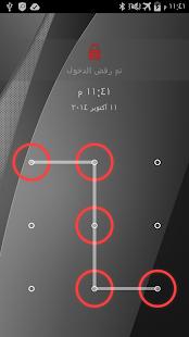 حامي التطبيقات (بنمط)- صورة مصغَّرة للقطة شاشة
