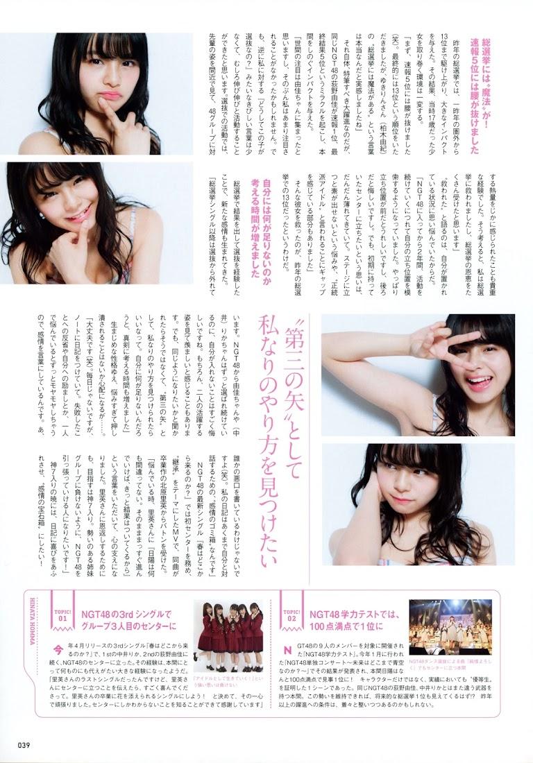 [PB]2018.05.16 AKB48総選挙公式ガイドブック2018 (講談社 MOOK) pb 09020