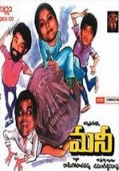 Money Telugu Full Movie | JD Chakravarthy | Jayasudha | Brahmanandam | Paresh Rawal