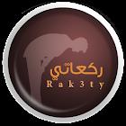 Rakaty ركعاتي icon
