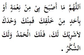 doa al-mathurat - 13-doa04-pagi