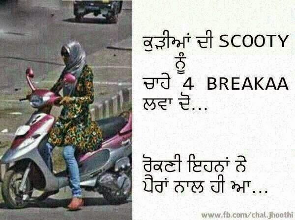 Kudi vs Scootri Punjabi Wording Images