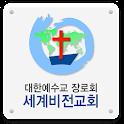 세계비전교회(vision91.org)