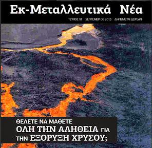 Έντυπο του Ανοιχτού Συντονιστικού Θεσ/νίκης ενάντια στα μεταλλεία χρυσού