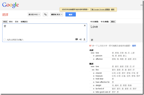 google translate-04