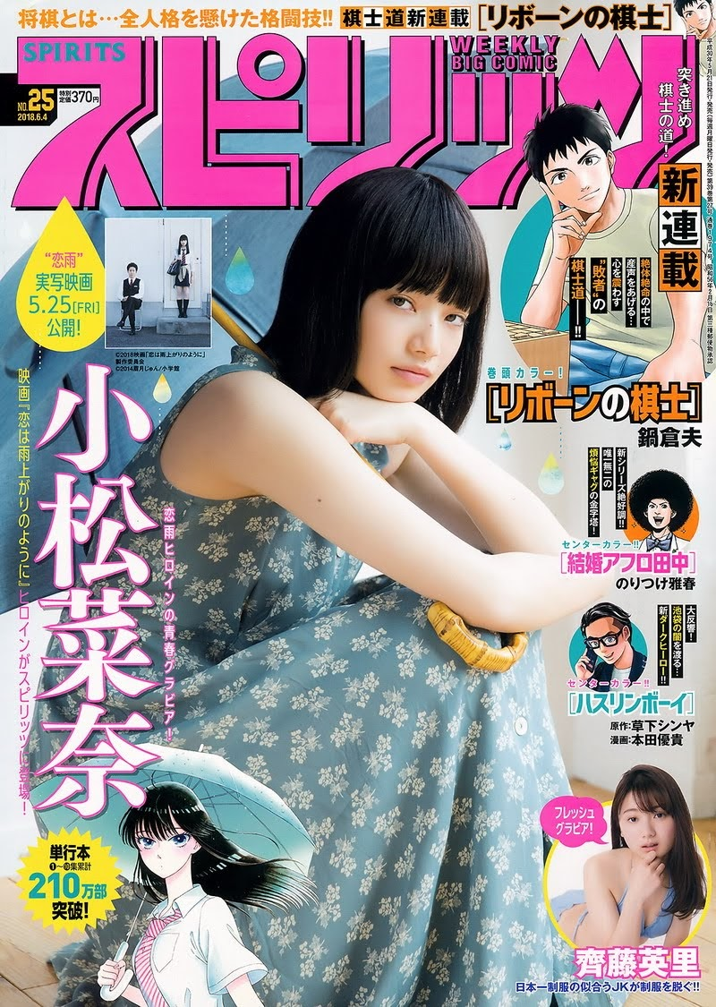 [Big Comic Spirits] 2018 No.25 小松菜奈 齊藤英里