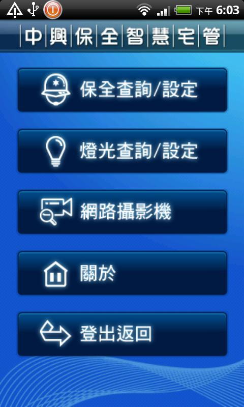 MyCASA智慧宅管- screenshot
