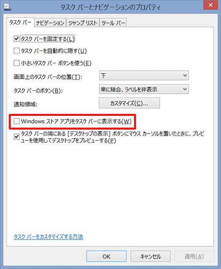 SS_Win81U_taskbarconfig
