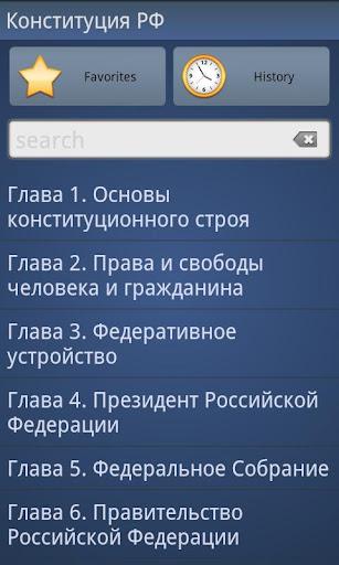 Constitution of Russia