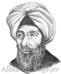 Abu Ali al-Hasan ibn al-Haytham portait